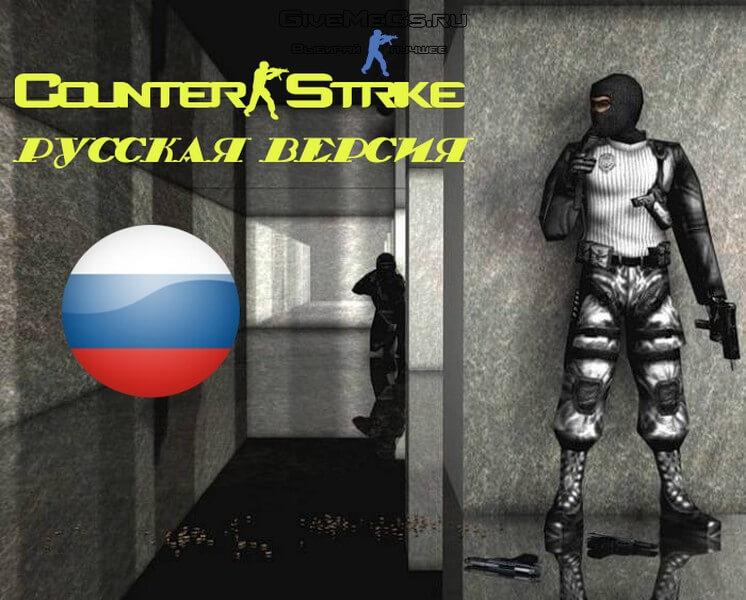 КС 1 6 русская версия