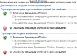 Отключение Брандмауэера Windows для игры по локальной сети в cs 1.6