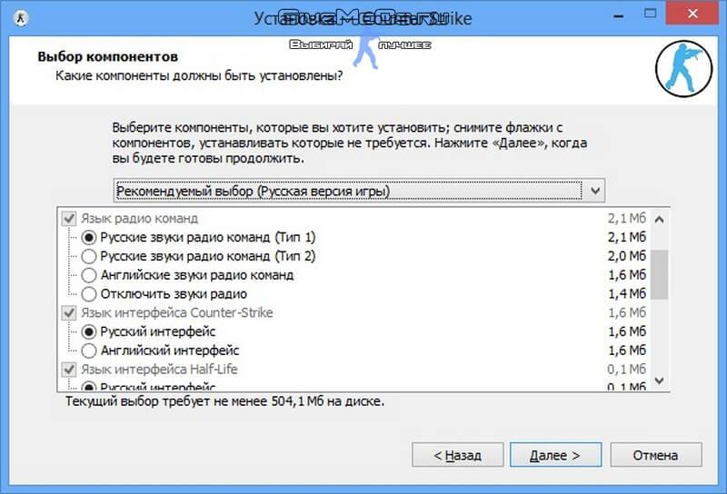 скачать кс 1.6 бесплатно на русском языке