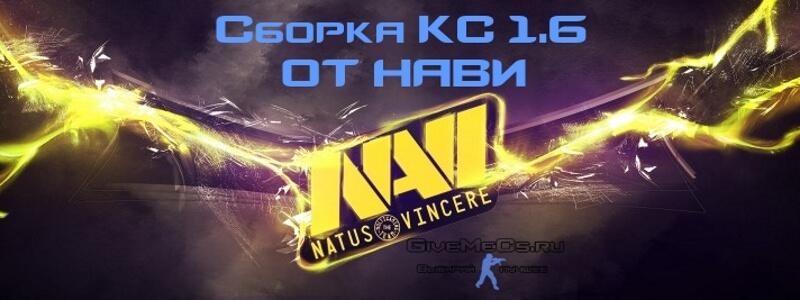 NaVi Команда - CS 1.6