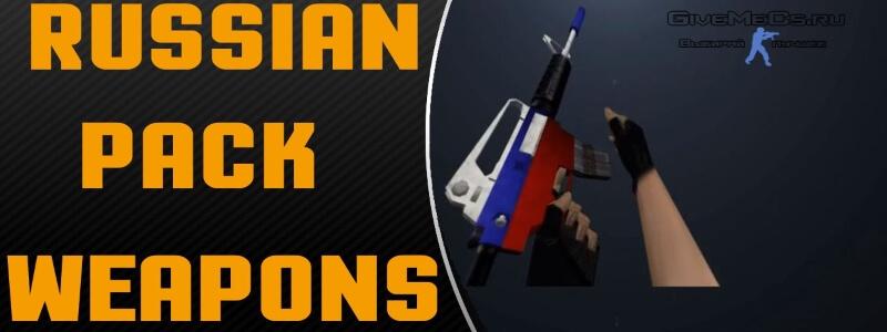 Русский модели оружия Cs 1.6