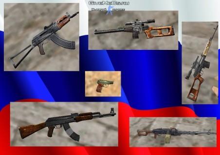 Все оружие из набора