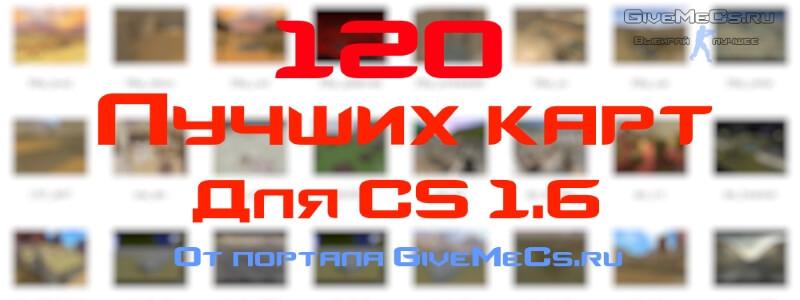 120 лучших карт для CS 1.6