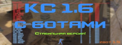 CS 1.6 С ботами