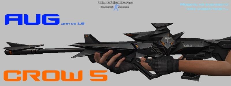 Супер моделька AUG CROW 5