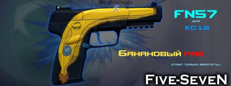 FN57 с бананом