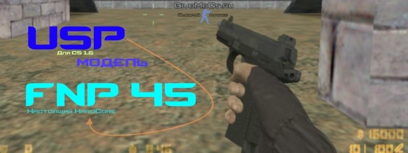Скачать USP - FNP45 для КС 1.6