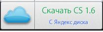 Скачать путем Яндекс диск